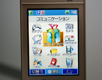 Softbank/Toshiba 813T