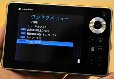 Toshiba gigabeat V81 Media Player