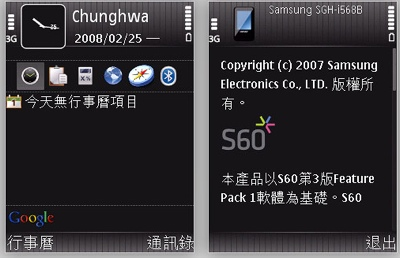 Samsung i568 S60 Phone
