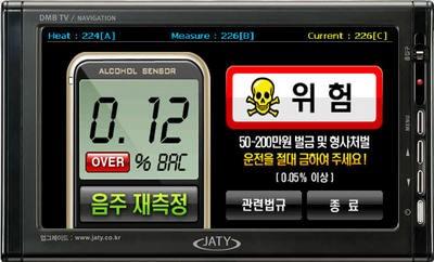 JATY DR7200 GPS Navigator/DMB TV/Breathalyzer