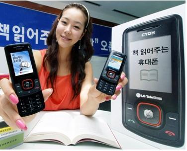 LG-LB2900S Mobile Phone