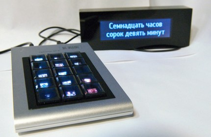 Art Lebedev Optimus Aux Keypad