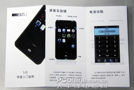 meizu-m8-unboxed-9.jpg