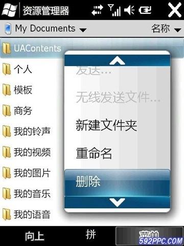 more-windows-mobile-65-screenshots-1.jpg