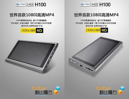 cube-h100-1080i-pmp-1