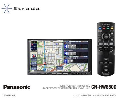 Panasonic Strada CN-HW850D multimedia GPS