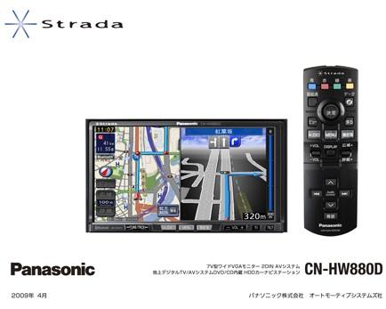 Panasonic Strada CN-HW880D multimedia GPS