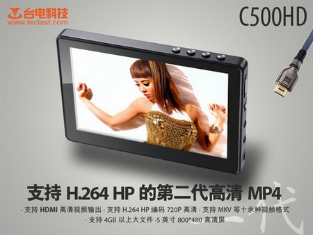 Teclast C500HD PMP does H.264 Decoding, HDMI output