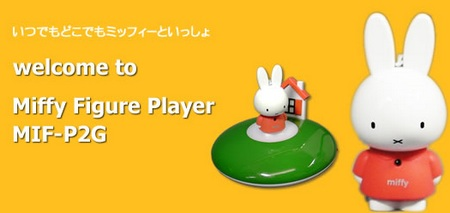 Adtec MIF-P2G Miffy MP3 Player