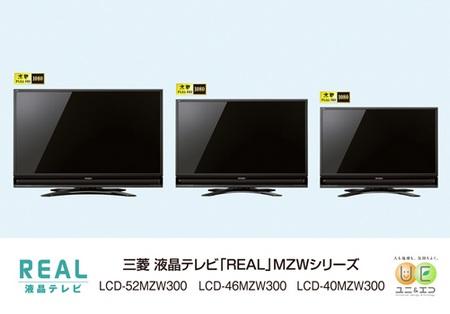 Mitsubishi REAL MZW300 LCD HDTVs