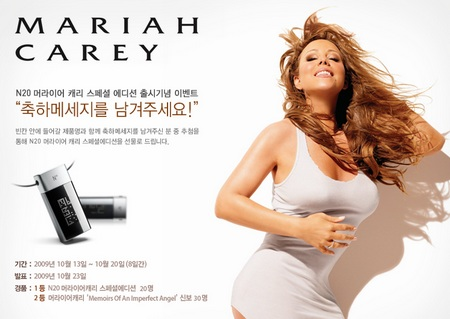 iRiver N20 MP3 Player Mariah Carey Special Edition