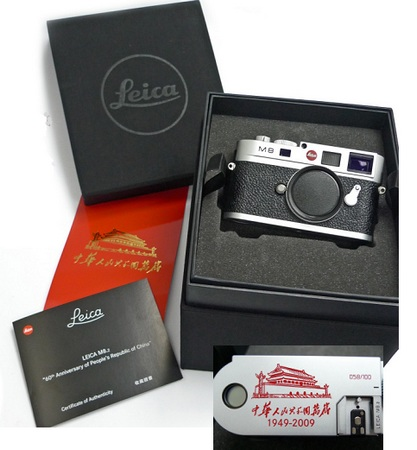 Leica M8.2 Limited Edition for 60th Anniversary of Peoples' Republic of China