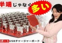 Thanko 80-port USB Hub