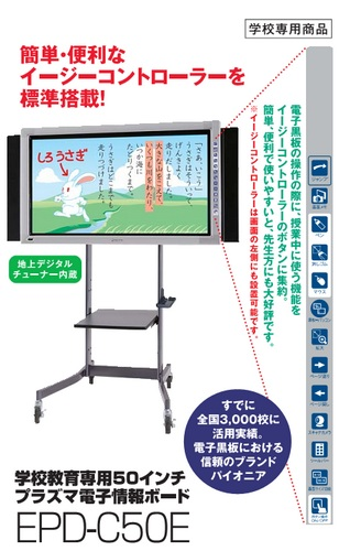 Pioneer CyberBoard EPD-C50E and EPD-C50EC Display for Education use