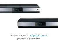 Sharp AQUOS BD-HDW55 and BD-HDW53 Blu-ray Recorders