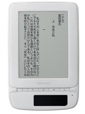 KDDI biblio Leaf SP02 e-book reader supports CDMA.