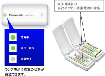 Panasonic QE-CV201-W wireless AA AAA battery charger