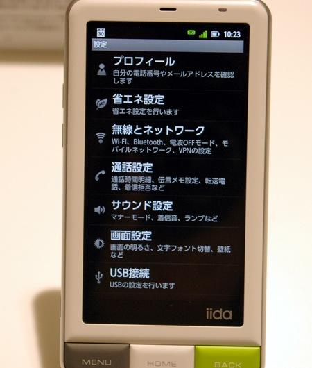 KDDI au iida INFOBAR A01 Android Smartphone settings
