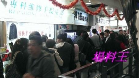 Sin Tat Plaza Hong Kong iPhone 4S queue 1