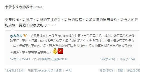 Huawei Executive yu chengdong weibo huawei ascend mate