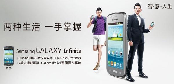 Samsung Galaxy Infinite CDMA GSM Dual-Mode Smartphone 1