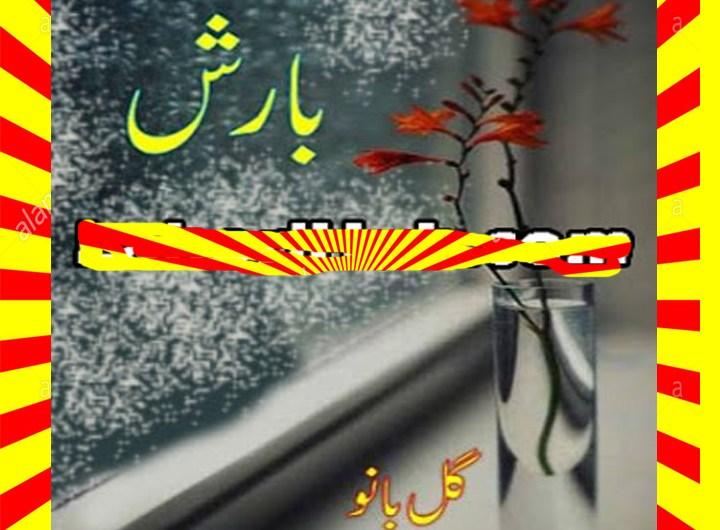Barish Urdu Novel By Gul Bano Episode 1
