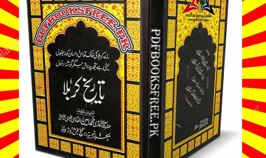 Tareekh e Karbala Urdu Book by Maulana Amin Qadri Razavi
