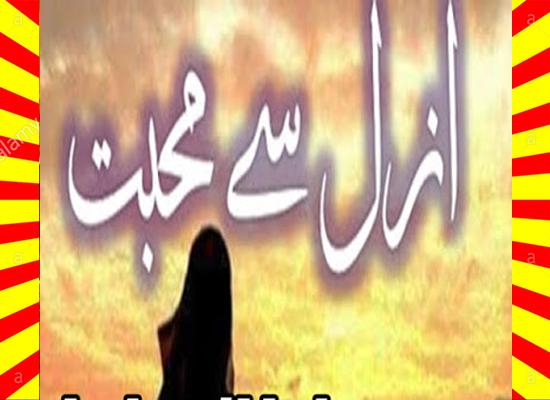 Azal Se Mohabbat Urdu Novel By Asad Hamdani