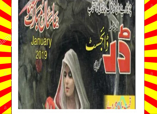 Darr Digest January 2019 Read and Download