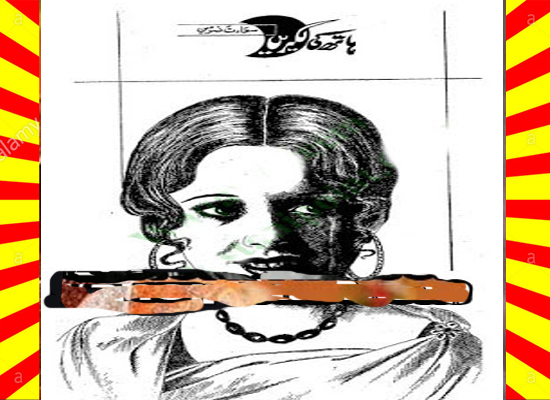 Hath Ki Lakeeren Urdu Novel By Sahadat Nasreen