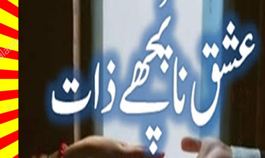 Ishq Na Puchy Zaat Urdu Novel By Isha Khan Part 1