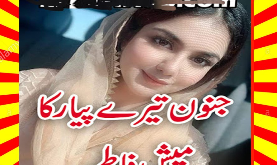 Junoon Tere Pyar Ka Urdu Novel By Mish Fatima