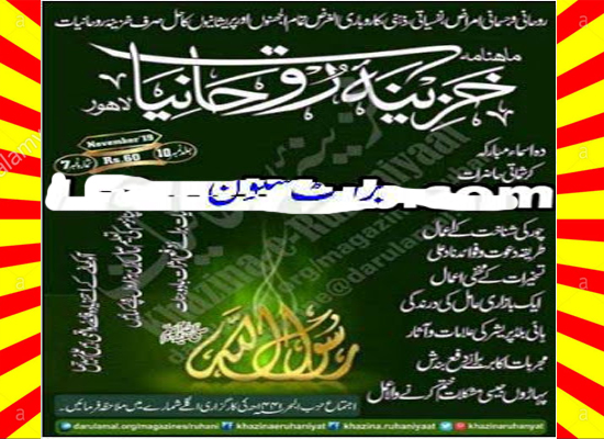 Rahnuma E Amliyat November 2019 Read and Download