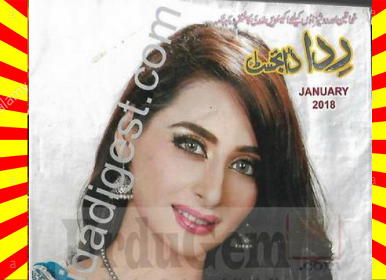 Rida Digest January 2019 Read and Download