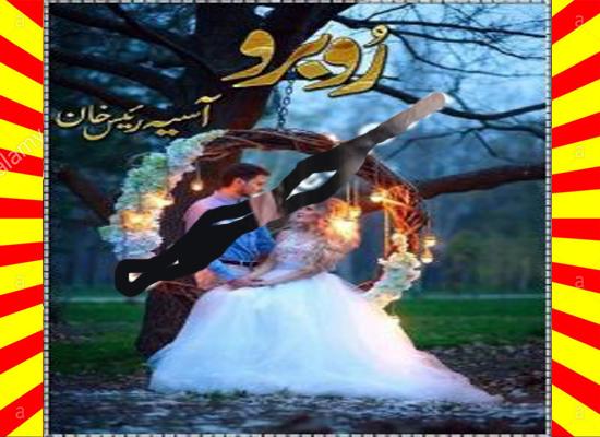 Rubaru Urdu Novel By Asia Raees Khan