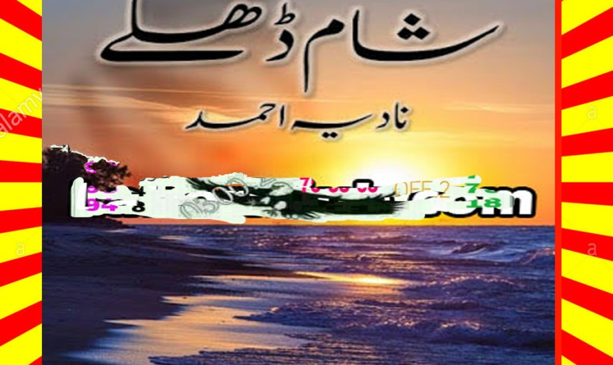 Sham Dhalay Urdu Novel By Nadia Ahmed