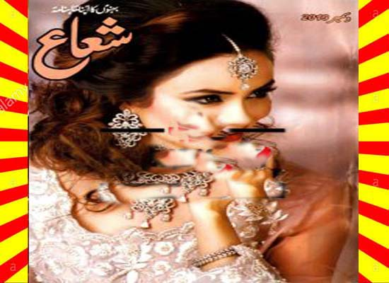 Shuaa Digest December 2019 Read and Download