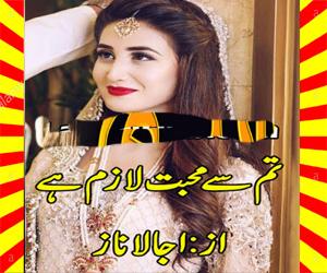 Tum Se Mohabbat Lazim Hai Urdu Novel By Ujala Naz Episode 6