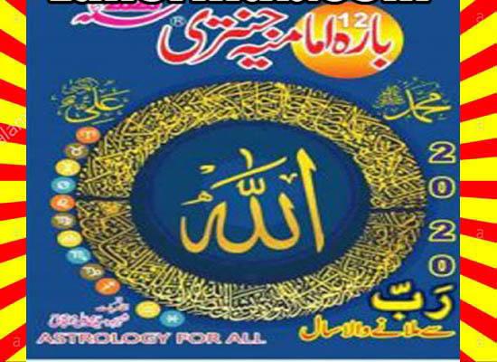 Bara Imamia Jantri 2020 Read and Download