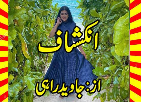 Inkishaf Urdu Novel By Javed Rahi