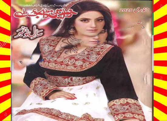 Khawateen Digest January 2020 Read and Download