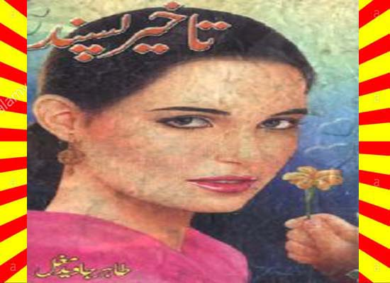 Takheer Pasand Urdu Novel By Tahir Javed Mughal