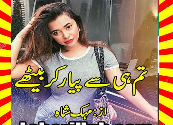 Tum He Se Pyar Kar Bethy Urdu Novel By Mehak Shah
