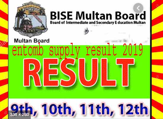 BISE Multan Board Inter Part-II Combined Supply Result 2020