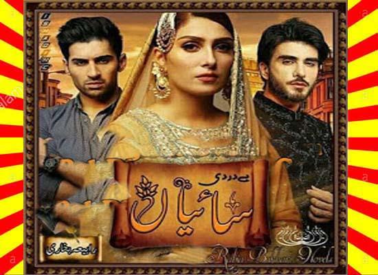 Bey Dardi Saeyan Urdu Novel By Rabia Bukhari