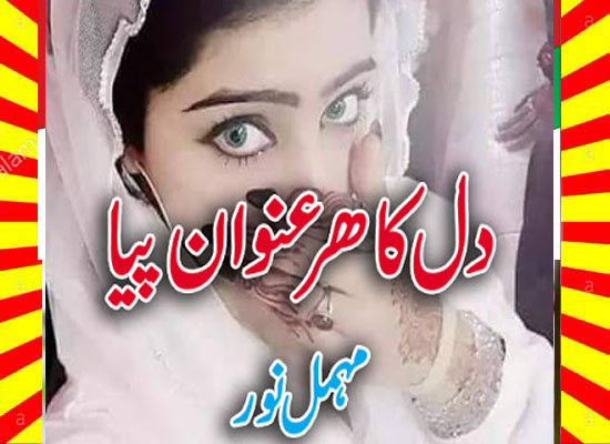 Dil Ka Har Unwan Piya Urdu Novel By Mehmal Noor