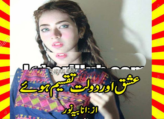 Ishq Aur Doulat Taqseem Huy Urdu Novel By Anabia Noor