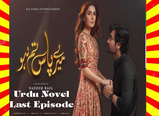 Meray Paas Tum Ho Urdu Novel Last Episode