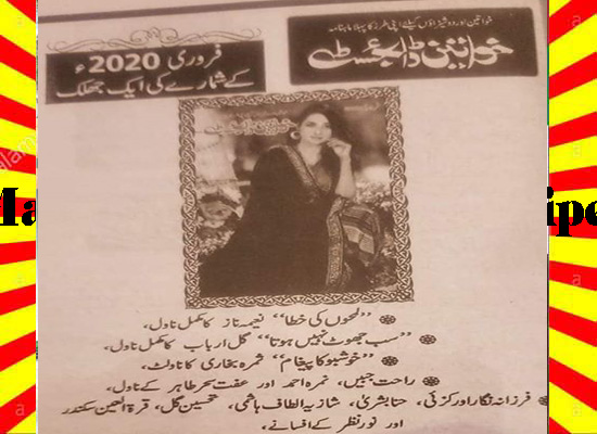 Khawateen Digest May 2020 Read and Download