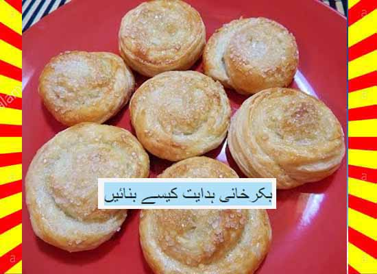 How To Make Bakarkhani Recipe Urdu and English